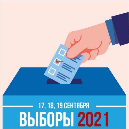 Личный выбор. Личное участие. В Тверской области началось очное трехдневное голосование