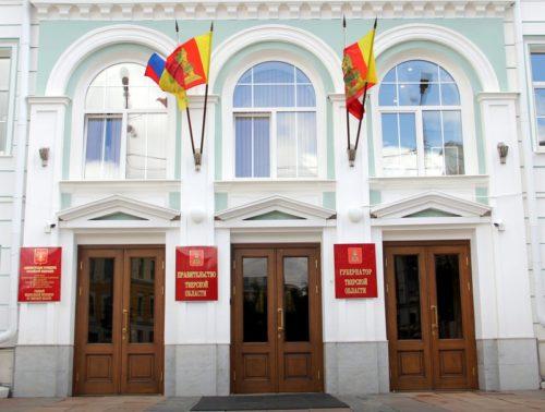 Правительство Тверской области в соответствии с распоряжением Губернатора Игоря Рудени будет действовать до формирования нового состава