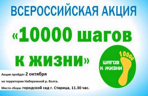 «10000 шагов к жизни»